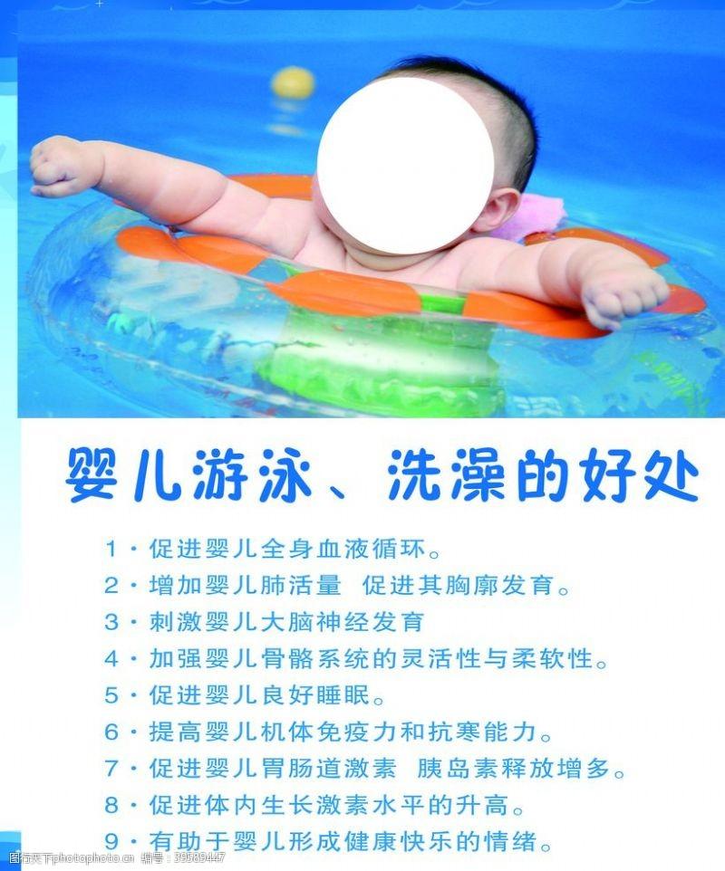 消化游泳的好处图片