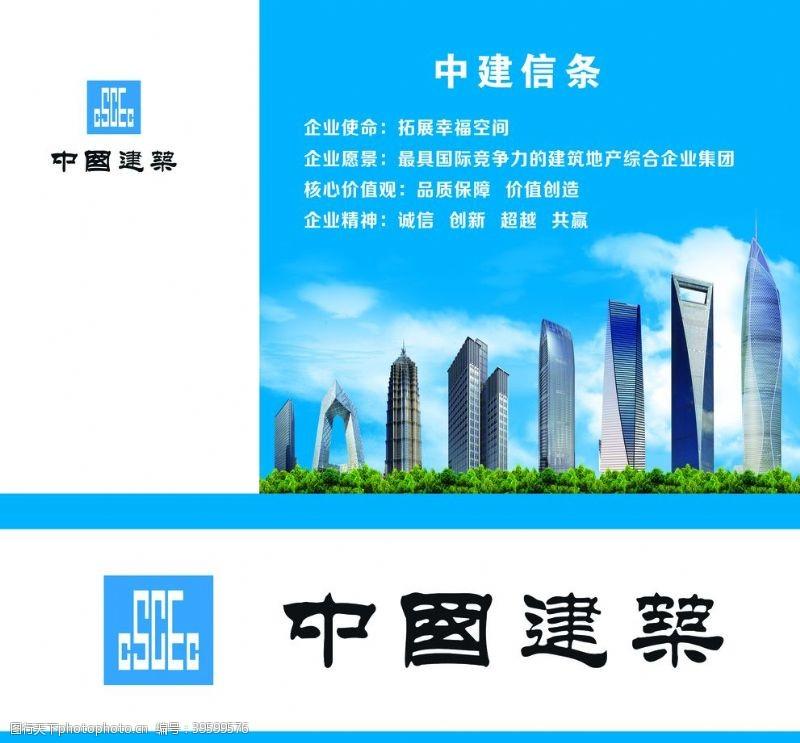 标志图中国建筑图片