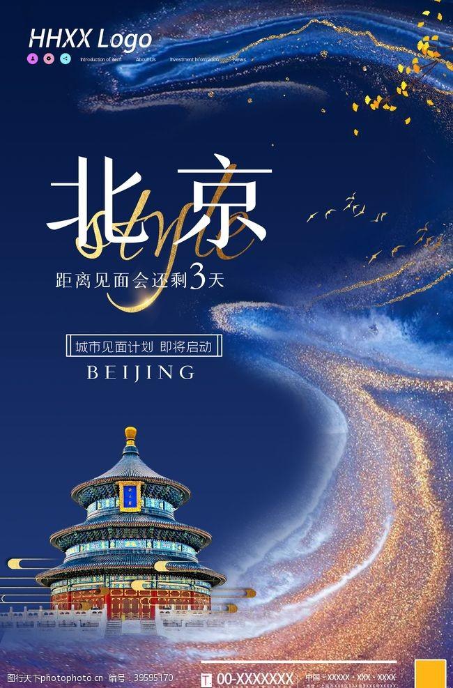 北京旅游海报北京旅游图片