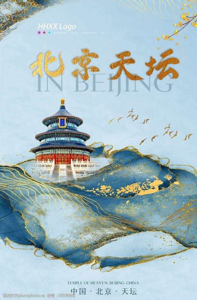 北京旅游海报北京天坛图片