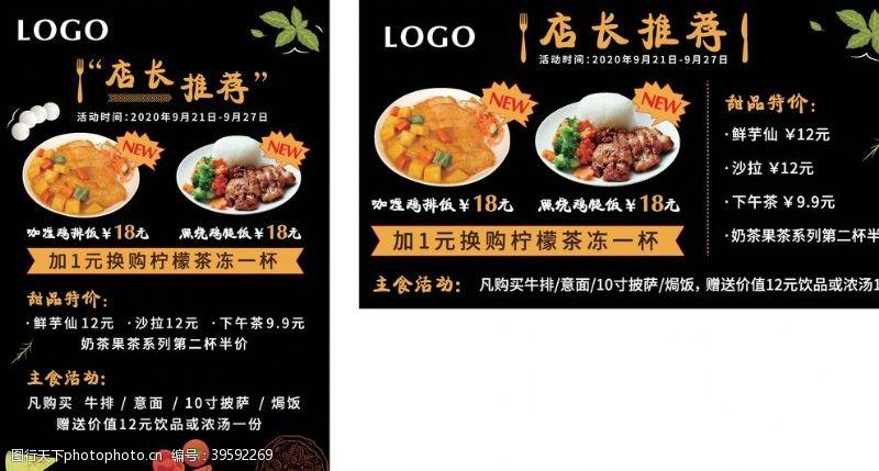 鸡排饭餐厅菜单店长推荐图片