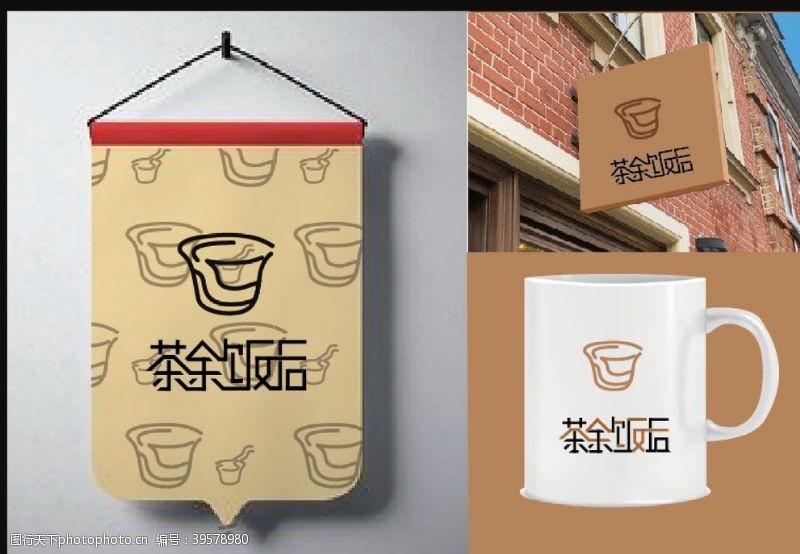 茶叶标志茶余饭后上图效果图片