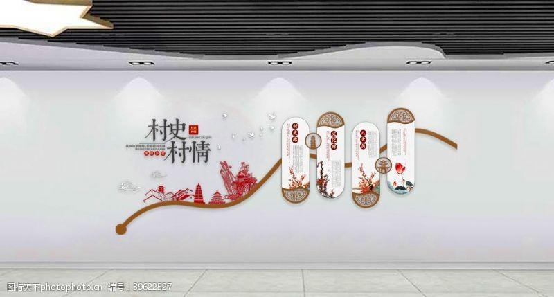微立体村史村情文化墙图片