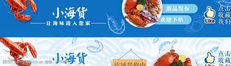 海鲜干货海鲜小龙虾banner图片