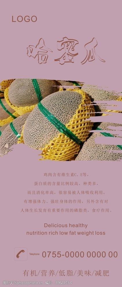 水果贴纸哈密瓜展架图片