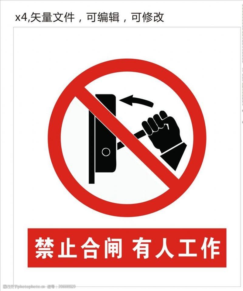 工地安全牌禁止合闸有人工作警示牌图片