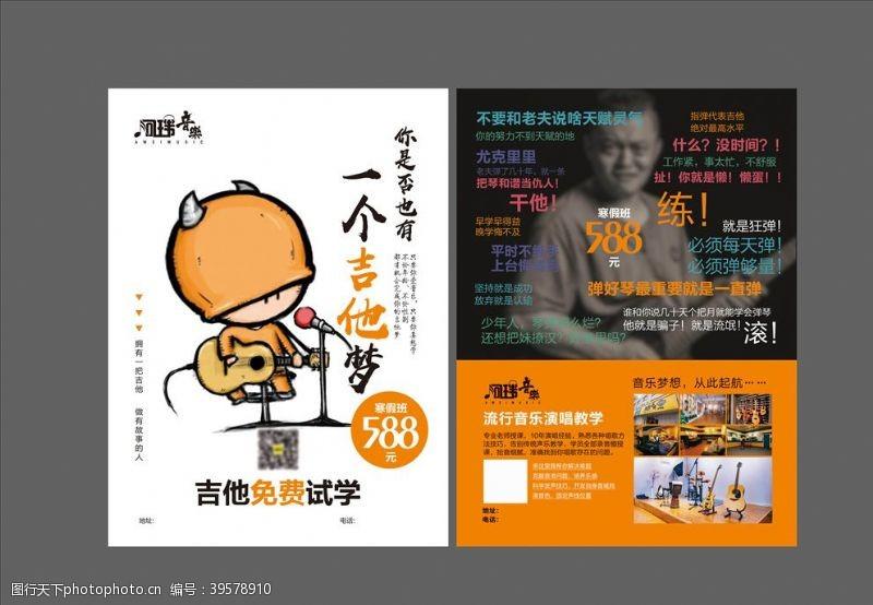 dm广告吉他音乐单页图片