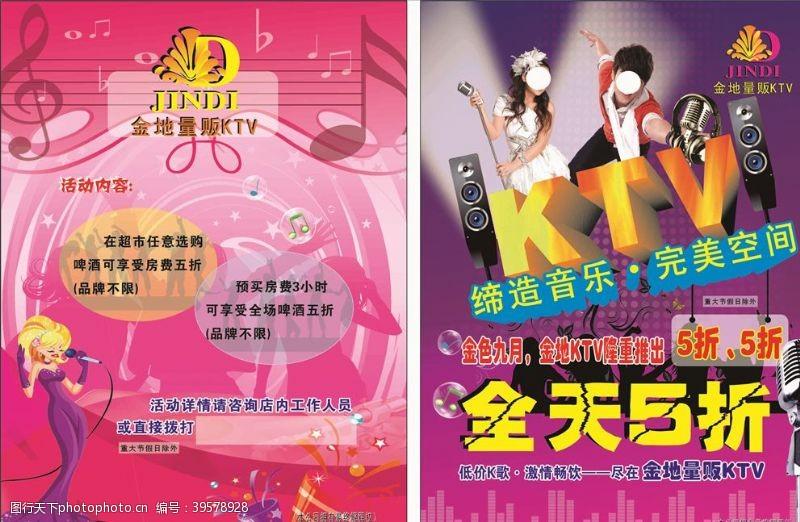 唱响KTV宣传单图片