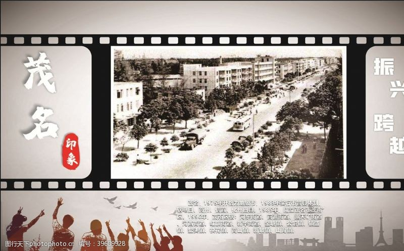 老照片回忆电影胶片历史文化墙图片