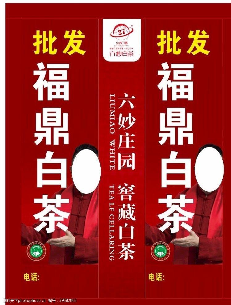 茶标志六妙庄园灯灯箱海报图片