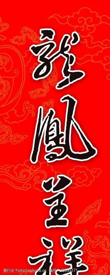 凤纹龙凤呈祥图片