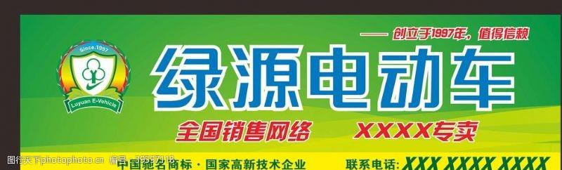 绿源电动车海报图片