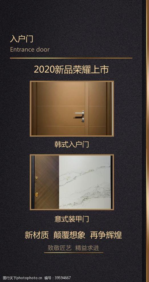 门窗宣传单门窗海报图片