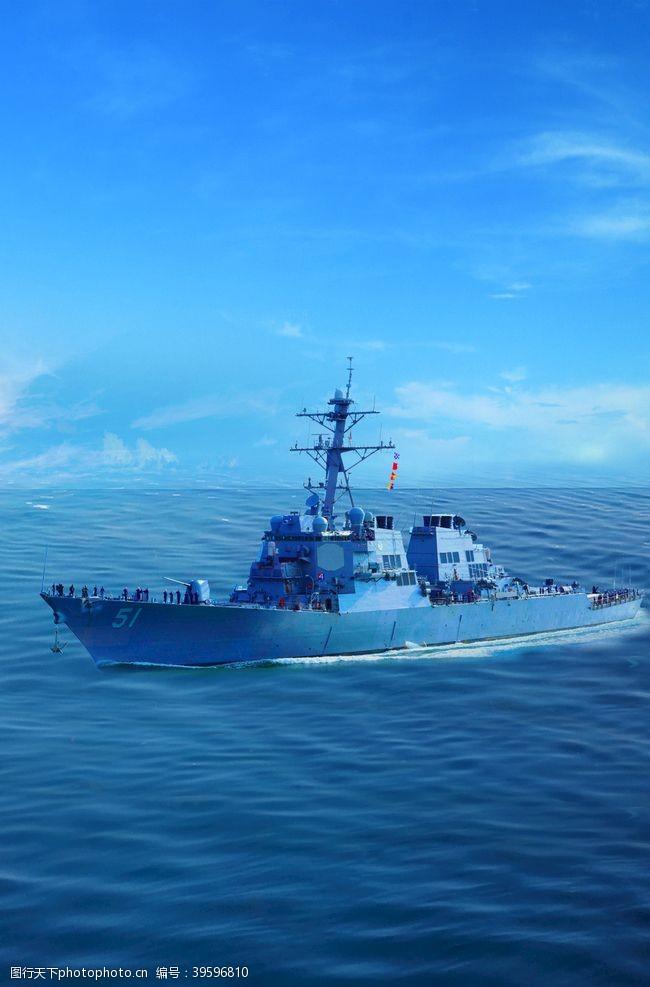 海蓝天驱逐舰图片