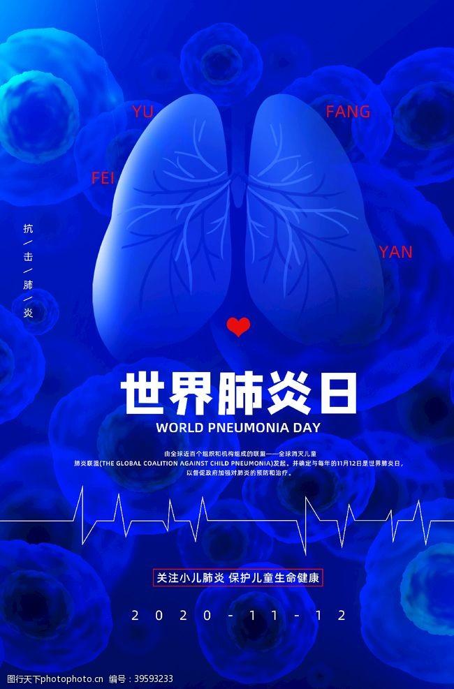 儿童医院世界肺炎日图片