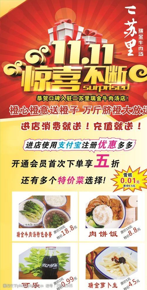 特价菜双11海报图片