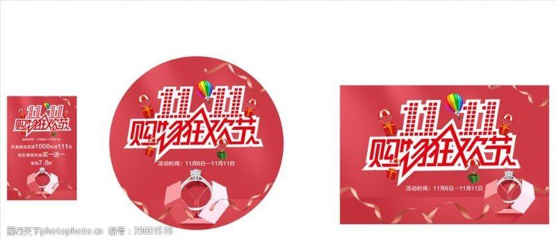 中国黄金双十一购物狂欢节图片