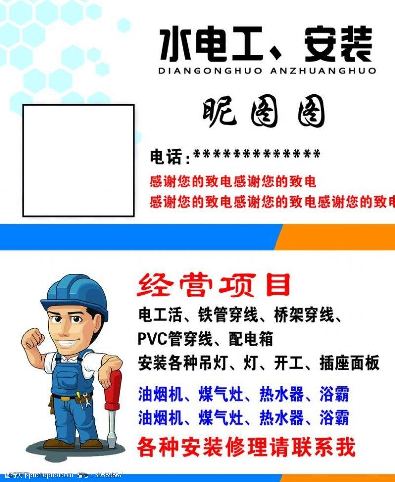 水电安装水电工名片设计图片