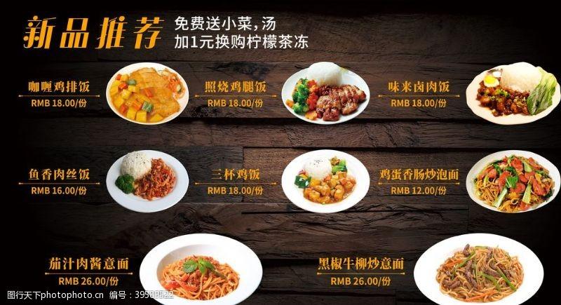鸡排饭西餐厅便当菜单图片