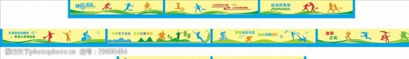 锻炼身体运动文化墙图片