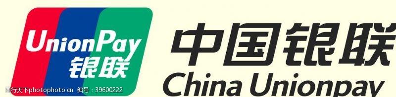 中国银联标志图片