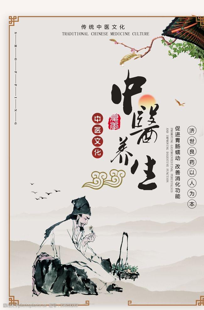 消化中医养生海报图片