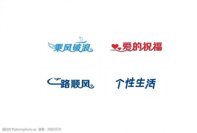 字体的应用字体设计图片