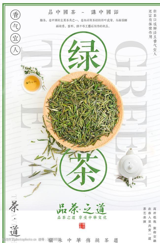 名茶茶文化茶叶图片