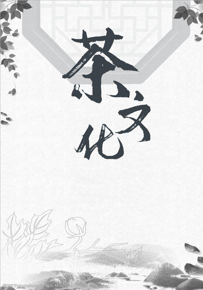 茶文化设计茶文化海报水墨风背景图片