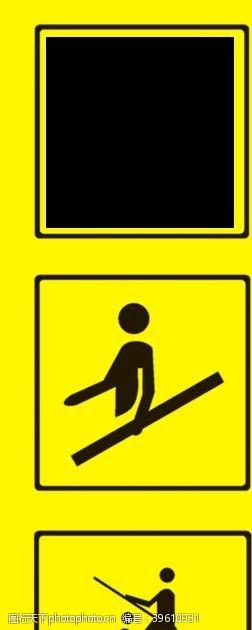 扶梯警示图片