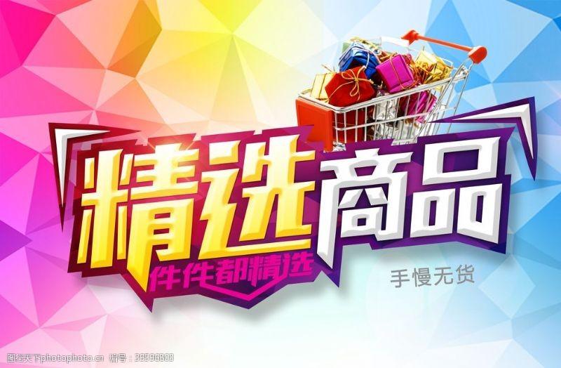 促销盛惠精选商品海报图片
