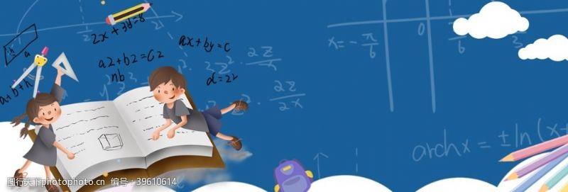 开学促销开学季卡通背景图片