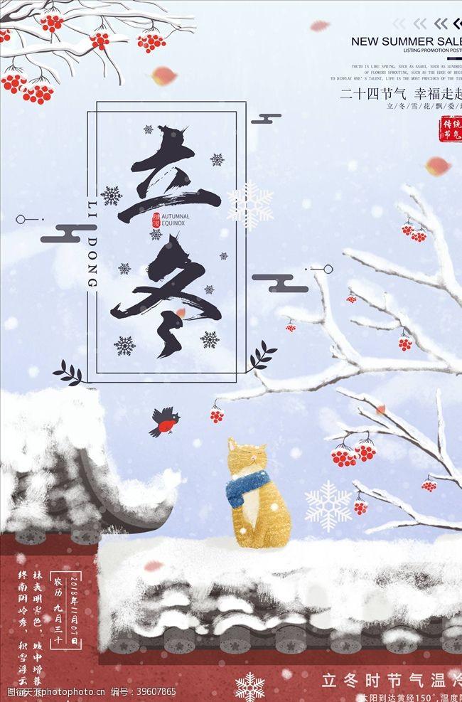 中国风节气立冬海报图片
