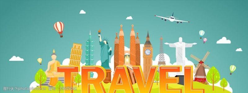 畅游世界旅游图片