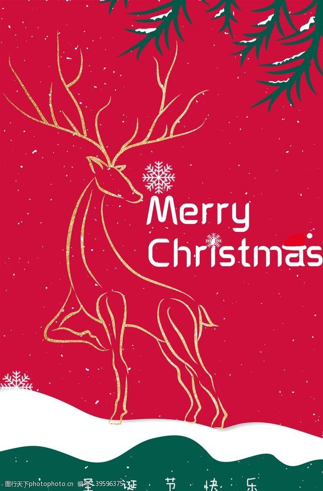圣诞矢量素材圣诞快乐图片