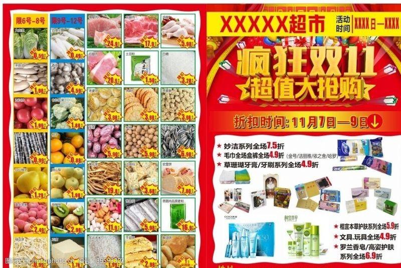活动内容双十一超市活动宣传页图片