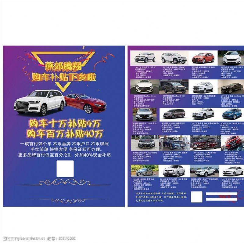 补贴小车汽车宣传单图片