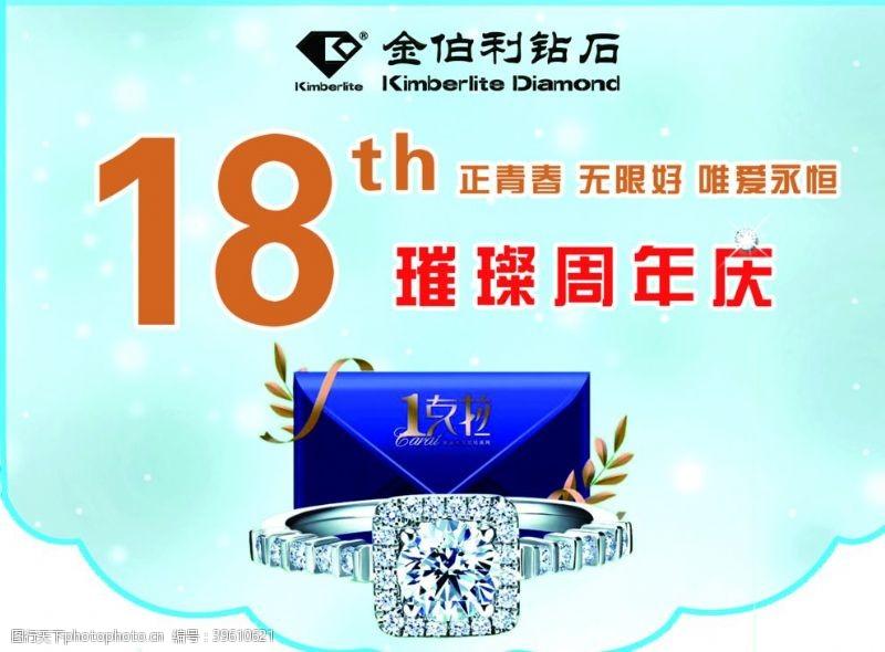 吊旗设计周年庆吊旗图片