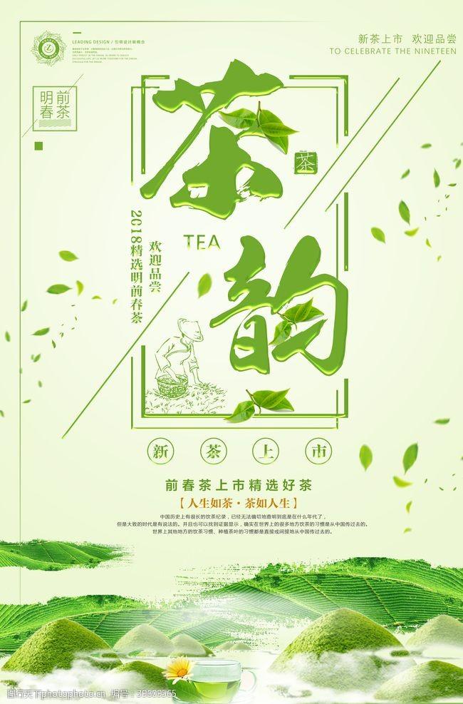 茶文化设计茶文化茶叶图片