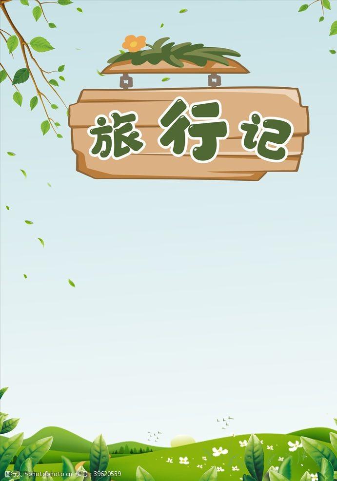 毕业旅行绿色旅行海报背景图片