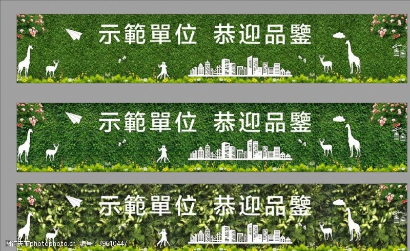 围挡广告绿植围挡图片
