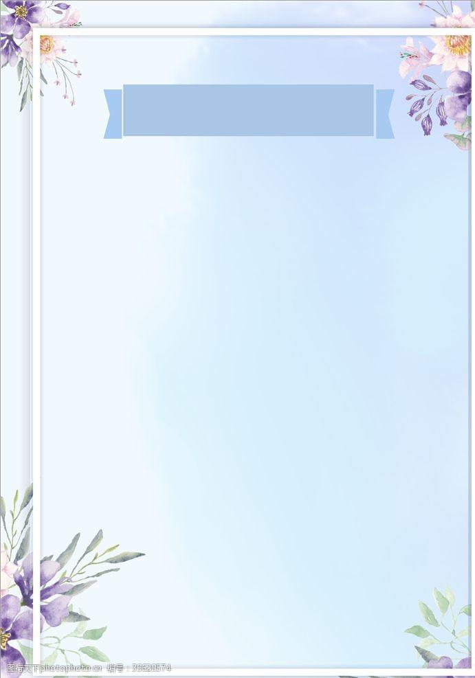 日系海报小清新简约海报背景图片