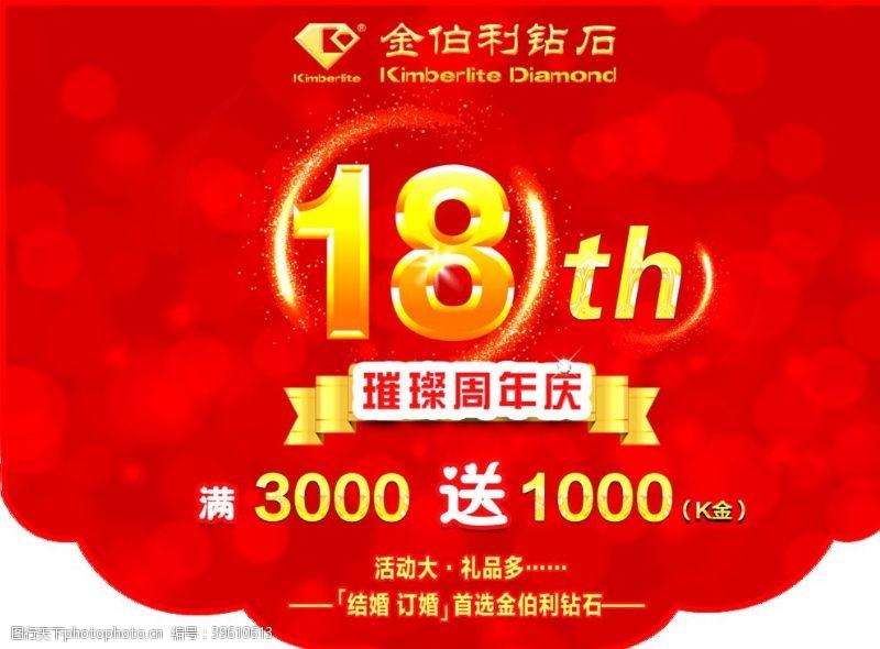 红色吊旗周年庆吊旗图片