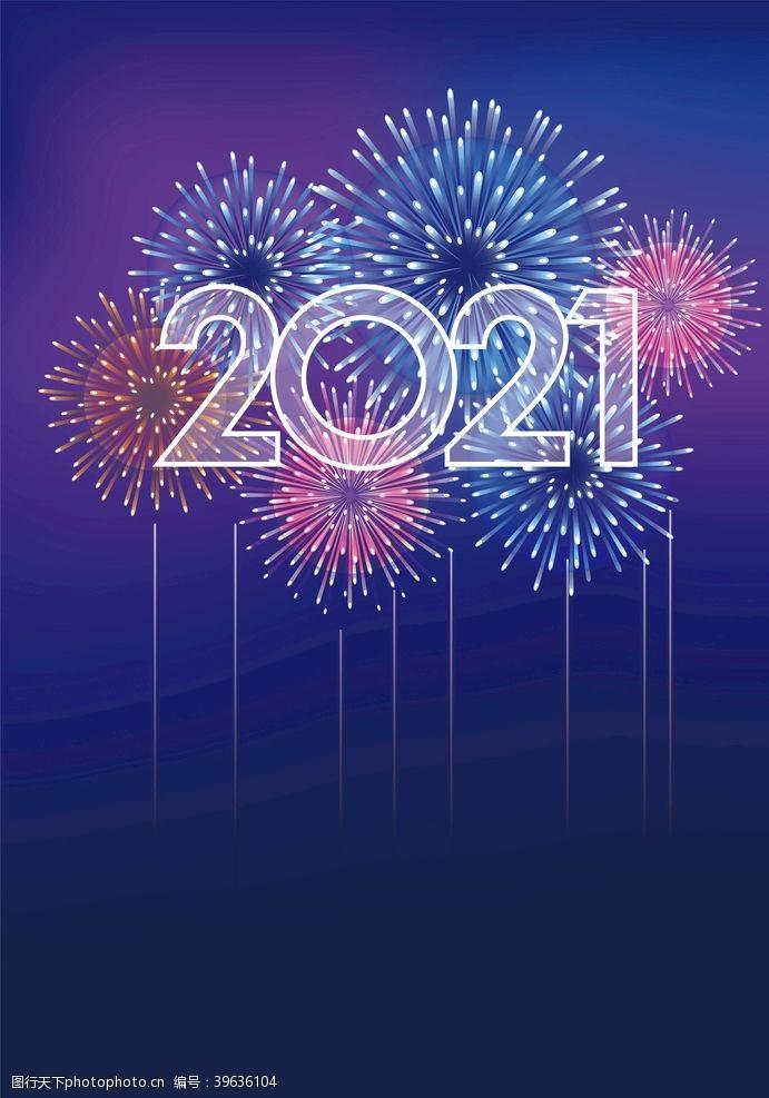 艺术字字体2021字体背景图片