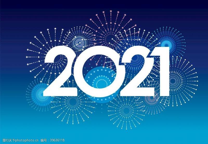 艺术字字体2021字体图片