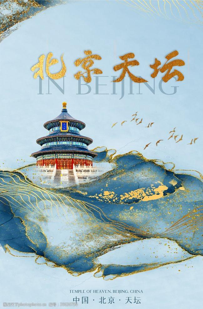 天安门北京天坛图片