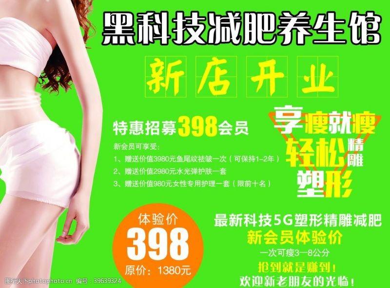 减肥模特减肥海报图片