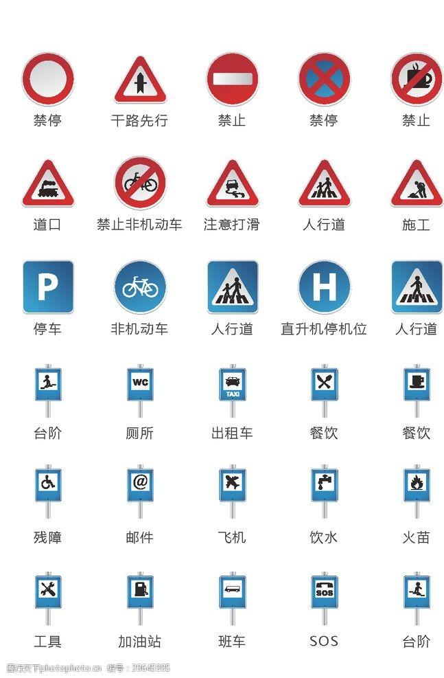 道路标志交通安全标识图片