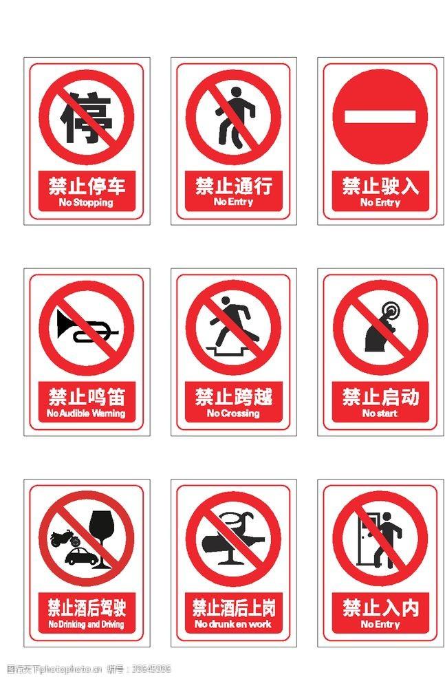 道路标志禁止指示牌图片