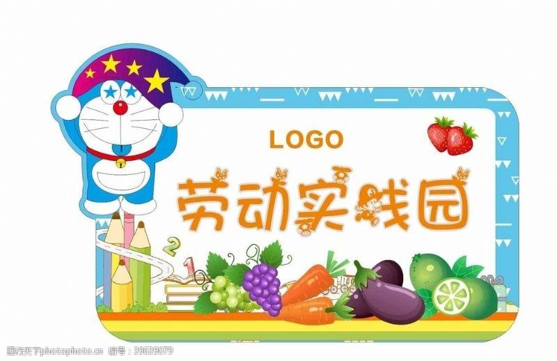 劳动实践园蔬菜园水果园图片
